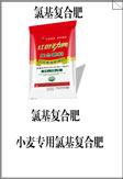 氯基复合肥