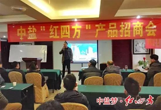 红四方王经理为红四方产品招商会发言