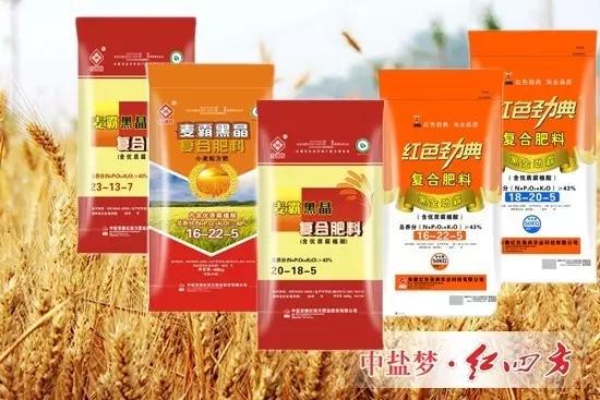 红四方麦霸黑晶、红色劲典黑金劲霸系列小麦专用肥,配方合理,养分齐全,在综合考虑小麦需肥特点的基础上,优化肥料原材料和肥料养分配比,针对性强,施用方便。