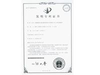 红色劲典-发明专利证书