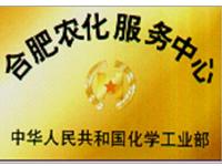 红色劲典-合肥农化服务中心