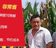玉米种粮大户施用缓控释肥,成为名副其实的现代农民