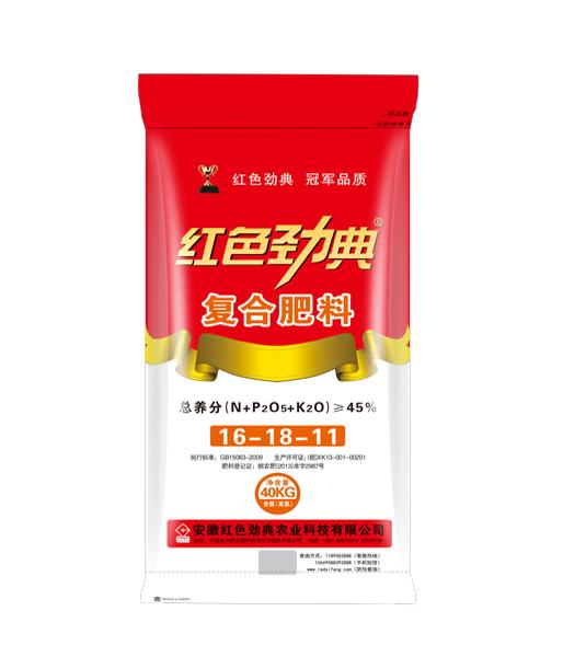 氯基复合肥料45%(16-18-11)