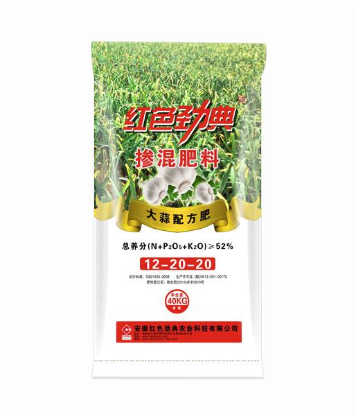 红色劲典大蒜专用掺混配方肥52%(12-20-20)