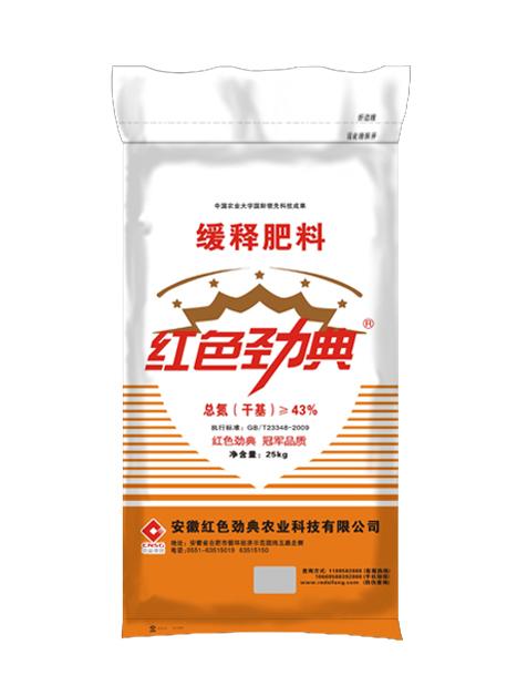 缓释尿素43%单质氮肥