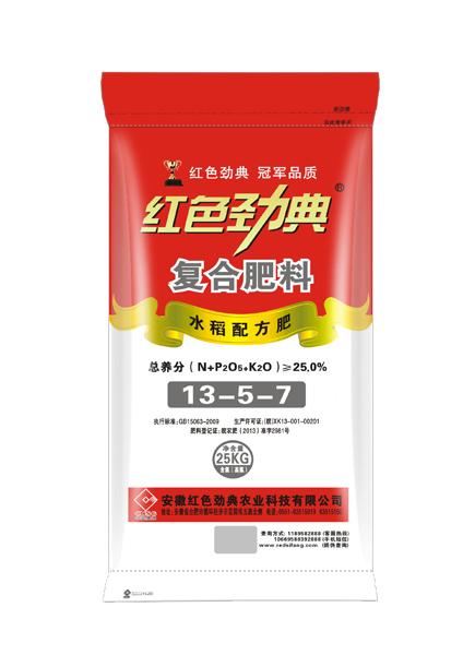 水稻配方肥料25%(13-5-7)