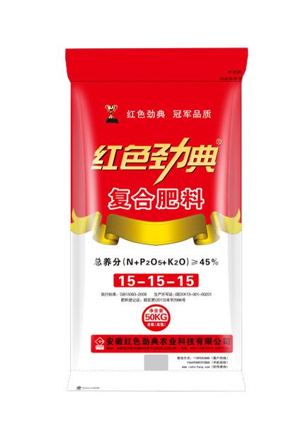 氯基复合肥料45%(15-15-15)