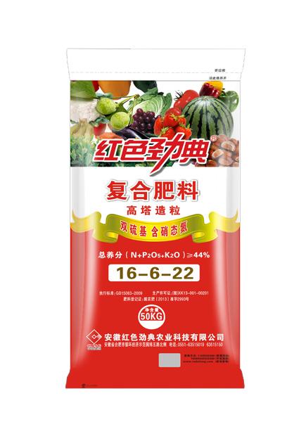 高塔/双硫基/含硝态氮复合肥44%(16-6-22)