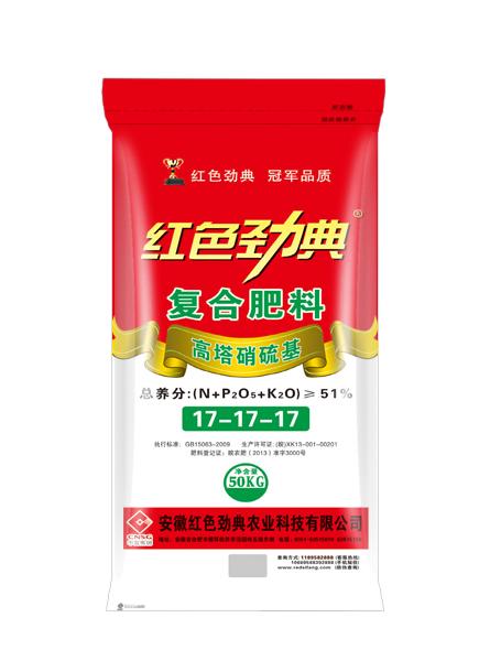 高塔硝硫基复合肥料51%(17-17-17)