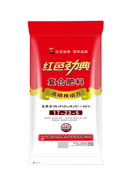 高磷根动力复合肥料45%(17-23-5)