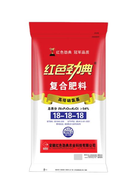 高塔硝氯基复合肥料54%(18-18-18)