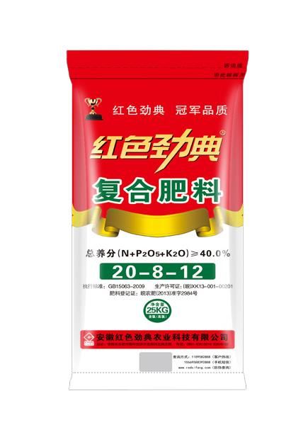 氯基复合肥料40%(20-8-12)