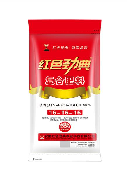 氯基复合肥料48%(16-16-16)