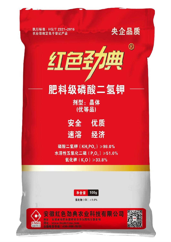 红色劲典磷酸二氢钾(叶面肥)
