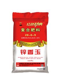 锌香玉玉米专用复合肥43%(28-6-9)